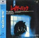 Razorback - Japanese Movie Cover (xs thumbnail)