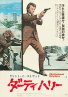 Dirty Harry - Japanese Movie Poster (xs thumbnail)