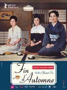 Akibiyori - French Re-release movie poster (xs thumbnail)