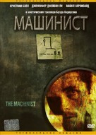 The Machinist - Russian Movie Cover (xs thumbnail)