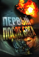 Perviy posle Boga - Russian poster (xs thumbnail)