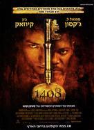 1408 - Israeli Movie Poster (xs thumbnail)