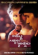 Lullaby for Pi - South Korean Movie Poster (xs thumbnail)