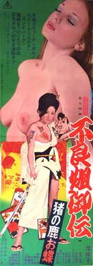 Furyô anego den: Inoshika Ochô - Japanese Movie Poster (xs thumbnail)