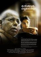 Orkkuka Vallappozhum - Indian Movie Poster (xs thumbnail)
