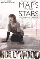 Maps to the Stars - Japanese Movie Poster (xs thumbnail)