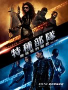 G.I. Joe: The Rise of Cobra - Taiwanese Movie Poster (xs thumbnail)