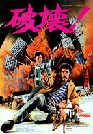 Busting - Japanese Movie Poster (xs thumbnail)
