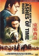 Dung che sai duk - Movie Cover (xs thumbnail)