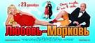 Lubov morkov 2 - Russian Movie Poster (xs thumbnail)