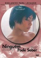 Dare mo shiranai - Brazilian Movie Cover (xs thumbnail)