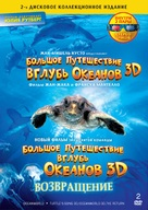 Turtle: The Incredible Journey - Russian DVD cover (xs thumbnail)