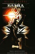 Blade - Russian VHS cover (xs thumbnail)