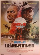 Bat*21 - Thai Movie Poster (xs thumbnail)