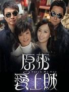 """""""Yuen loi oi sheung chaak"""" - Hong Kong poster (xs thumbnail)"""