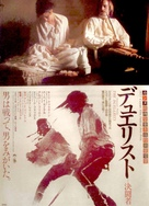 The Duellists - Japanese Movie Poster (xs thumbnail)
