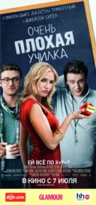 Bad Teacher - Russian Movie Poster (xs thumbnail)
