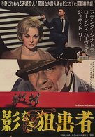 The Manchurian Candidate - Japanese Movie Poster (xs thumbnail)