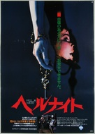 Hell Night - Japanese Movie Poster (xs thumbnail)