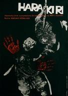 Seppuku - Polish Movie Poster (xs thumbnail)