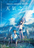 Weathering with You - Hong Kong Movie Poster (xs thumbnail)