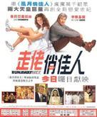 Runaway Bride - Hong Kong Movie Poster (xs thumbnail)