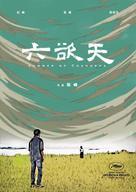 Liu Yu Tian - Chinese Movie Poster (xs thumbnail)