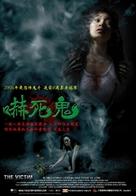 Phii khon pen - Taiwanese Movie Poster (xs thumbnail)