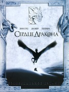 Dragonheart - Russian DVD cover (xs thumbnail)