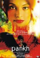 Pankh - Indian Movie Poster (xs thumbnail)