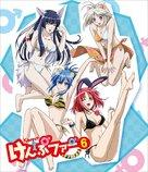 """Kenpufâ"" - Japanese Blu-Ray cover (xs thumbnail)"