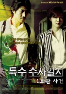 """""""Special Crime Investigation"""" - South Korean Movie Poster (xs thumbnail)"""