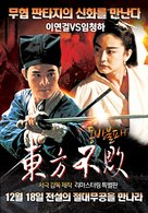 Swordsman 2 - South Korean Movie Poster (xs thumbnail)