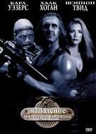 Shadow Warriors - Russian DVD movie cover (xs thumbnail)