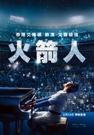 Rocketman - Taiwanese Movie Poster (xs thumbnail)