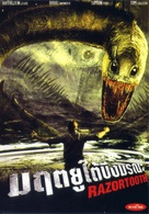 Razortooth - Thai DVD cover (xs thumbnail)