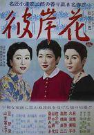 Higanbana - Japanese Movie Poster (xs thumbnail)