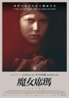 Thelma - Taiwanese Movie Poster (xs thumbnail)