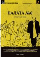 Palata N°6 - Russian Movie Poster (xs thumbnail)
