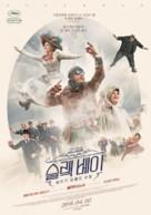 Ma loute - South Korean Movie Poster (xs thumbnail)