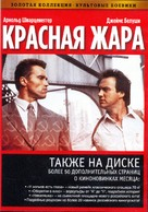 Red Heat - Russian DVD cover (xs thumbnail)