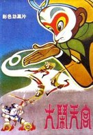 Da nao tian gong - Chinese Movie Poster (xs thumbnail)