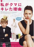 The Nanny Diaries - Japanese Movie Poster (xs thumbnail)
