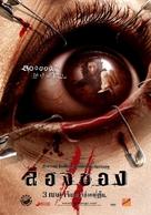 Long khong 2 - Thai poster (xs thumbnail)