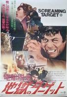 Sitting Target - Japanese Movie Poster (xs thumbnail)
