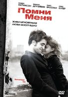 Remember Me - Russian DVD movie cover (xs thumbnail)