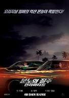 Fast Five - South Korean Movie Poster (xs thumbnail)