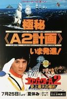 'A' gai wak 2 - Japanese Movie Poster (xs thumbnail)