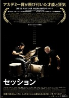 Whiplash - Japanese Movie Poster (xs thumbnail)