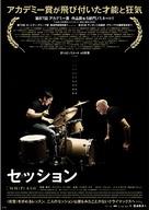 Whiplash - Japanese Movie Poster (xs thumbnail)